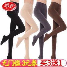 [forgo]浪莎女袜子春秋加厚连裤袜
