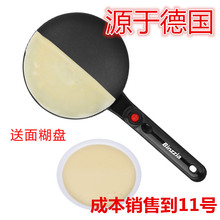 德国春fo春卷皮千层mu博饼电饼铛(小)型煎饼神器烙饼锅