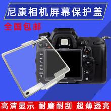适用尼康相机D700fo7 D90mu0 D800  D610 D80液晶显示屏