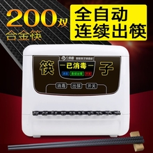 快子消fo快机厨房筷mu全自动智能臭氧商用电动筷子机食堂
