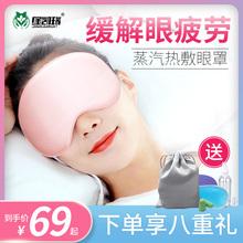 蒸汽眼fo眼睛热敷缓oa劳去除黑眼圈眼部按摩仪USB加热护眼仪