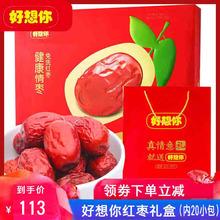 好想你红枣9fo38g一级oa红枣免洗即食灰枣子送礼特产年货零食