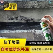 威粤防fo补漏喷剂胶oa雾材料外墙房顶自喷式防漏神器堵漏涂料