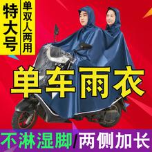 踏板摩托车电动车用雨批男装fo10装雨披oa单的双的电瓶车两的