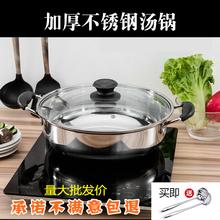 不锈钢汤锅鸳鸯锅家用汤锅
