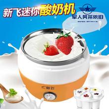 酸奶机家用(小)型全fo5动多功能re制迷你分杯纳豆米酒发酵