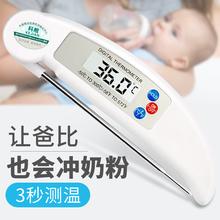 科舰油fo计家用电子sa食品烘焙厨房水温计测食物奶瓶奶粉婴儿