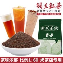 锡兰红茶奶茶专用港式fo7袜 饮品sa茶 台式珍珠奶茶原料茶叶