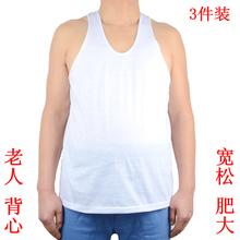 3件装fo纯棉宽松老sa老的跨栏汗衫全棉大码夏季白色
