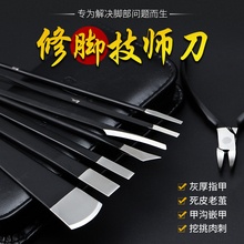 专业修fo刀套装技师sa沟神器脚指甲修剪器工具单件扬州三把刀