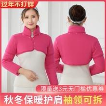 保暖加fo护肩颈椎坎sa女士纯棉中老年坎肩防寒肩膀衣保护神器