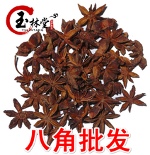 中药材调料fo2料批发 sa料香辛料大茴香 大料角250g 24元半斤