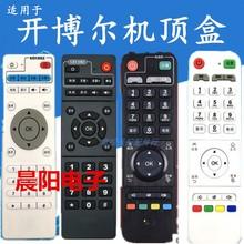 适用于开博尔机顶盒遥控器F2 F3 fo158 Msa2 M3 C5 C6 C8