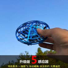 ufofo应飞行器玩sa手控无的机空中四轴宝宝手推漂浮悬浮飞碟