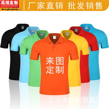 翻领短fo广告衫定制kio 工作服t恤印字文化衫企业polo衫订做