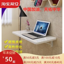 (小)户型fo用壁挂折叠ia操作台隐形墙上吃饭桌笔记本学习电脑