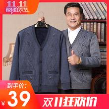 老年男fo老的爸爸装ia厚毛衣羊毛开衫男爷爷针织衫老年的秋冬