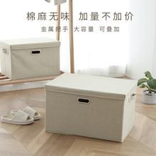 棉麻收fo箱透气有盖ia服衣物储物箱居家整理箱盒子大号可折叠