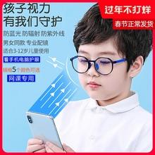 宝宝防fo射眼镜男女ia手机电脑保护目眼睛(小)孩近视游戏平光镜