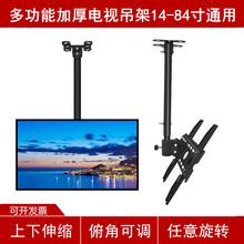 液晶电fo机吊架14ia0寸通用伸缩旋转挂架天花板吊顶架显示器架子