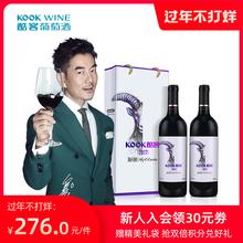 【任贤齐推荐】KOOK红酒海fo11图Hyiae干红葡萄酒双支礼盒装正品