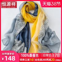 恒源祥10fo%真丝丝巾of搭桑蚕丝长款披肩防晒纱巾百搭薄款围巾