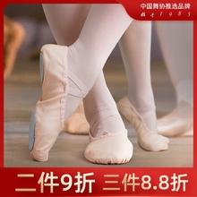 舞之恋fo软底练功鞋of爪中国芭蕾舞鞋成的跳舞鞋形体男