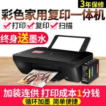 338fo彩色喷墨打of用(小)型复印一体机手机无线wifi连供照片