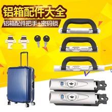 锁具托运零件行李拉杆箱上fo9密码锁配nd箱万向登机手提锁头