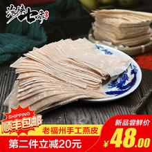 福州手工肉燕fo方便速食早nd超薄(小)馄饨皮儿童宝宝速冻水饺皮