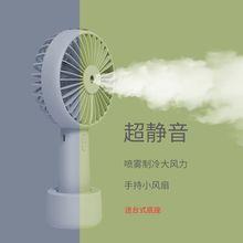 喷雾制fo手持(小)风扇nd喷水水冷冷风加湿器静音usb随身携带手