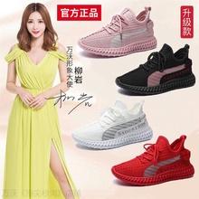 柳岩代言万沃fo动鞋女20nt新款韩款飞织网面透气休闲椰子鞋女鞋
