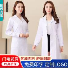 白大褂fo袖医生服女ne验服学生化学实验室美容院工作服