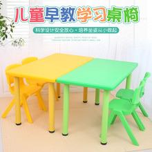 幼儿园桌椅fo童桌子套装ne具桌家用塑料学习书桌长方形(小)椅子