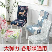 弹力通fo座椅子套罩ne椅套连体全包凳子套简约欧式餐椅餐桌巾