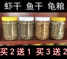 龟粮活fp饲料巴西龟xt物通用虾干草龟(小)龟粮幼龟龟食补钙