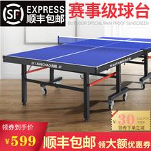 家用可fp叠式标准专xt专用室内乒乓球台案子带轮移动