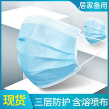 现货一fp性三层口罩fg护防尘医用外科口罩100个透气舒适(小)弟