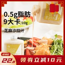 低卡焙fp芝麻沙拉汁xw 0零低脂脱脂油醋汁日式千岛健身