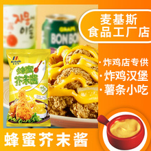 韩国炸fp蜂蜜芥末酱xwg啤酒炸鸡专用酱韩国风味黄芥末蜂蜜