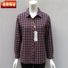 中老年fq装秋洋气质bi棉薄式长袖衬衣大码妈妈(小)格子翻领衬衫
