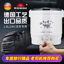 欧之宝fq型迷你电饭qs2的车载电饭锅(小)饭锅家用汽车24V货车12V