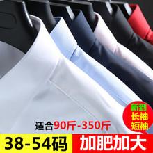 男士加肥fq1大短袖衬dh胖子超大码男装白色宽松商务长袖衬衣