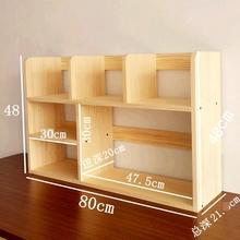 简易置fr架桌面书柜as窗办公宝宝落地收纳架实木电脑桌上书架