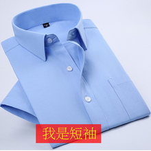 夏季薄fr白衬衫男短nc商务职业工装蓝色衬衣男半袖寸衫工作服