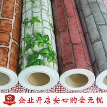 特价Pvc自粘墙纸、fr7纸、包装nc即时贴 防水墙贴 砖块复古