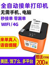 外卖打fr机自动接单nc订单真的语音wifi无线蓝牙餐饮打印机