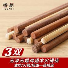 淘金币兑换加长筷子防fr7油炸油条nc的家用商用加粗木质筷子
