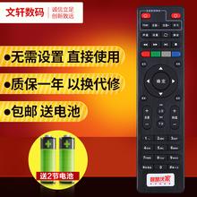 包邮 中国联fr3数码视讯ak) Q5 Q6 Q7 S3机顶盒遥控器 智慧沃家