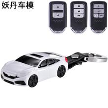 适用本田思域汽车钥匙保护套扣壳fr12CRVak派XRV雅模型(小)车